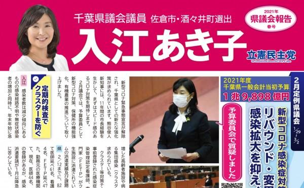 入江あき子の県議会報告 2021年 春号