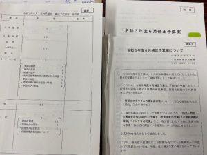 県民の命と暮らしを守る/ 熊谷知事初の肉付け予算