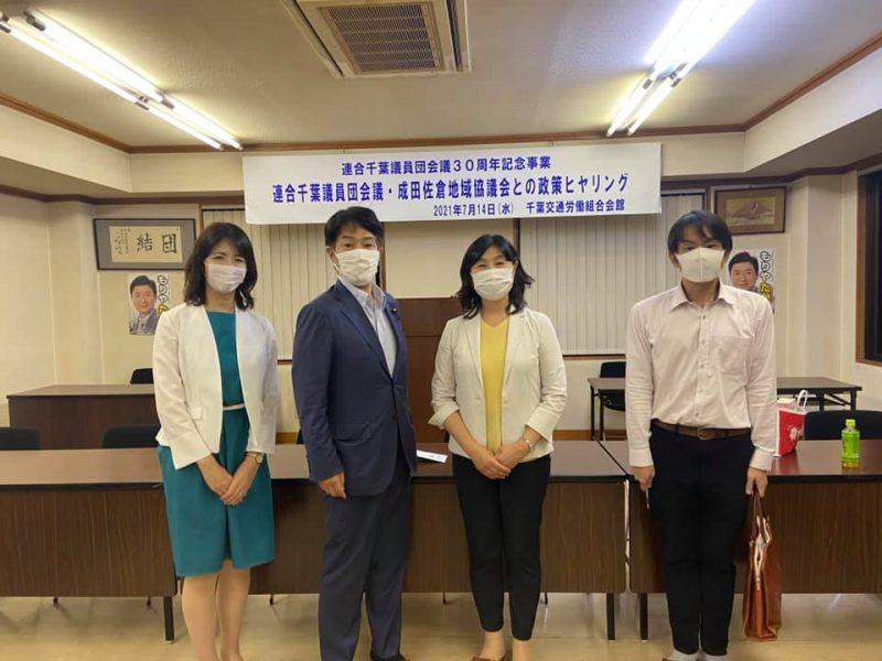 連合千葉成田・佐倉地域協議会とのヒアリング