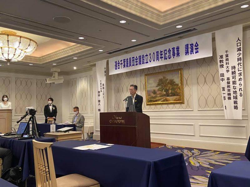 連合千葉議員団会議設立30周年記念講演