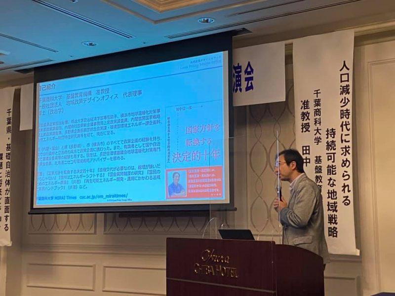第2部の講師は、千葉商科大学基盤教育機構准教授の田中信一郎さん