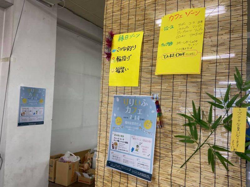 県立市川工業高校居場所カフェ
