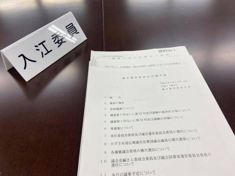 6月定例議会が閉会