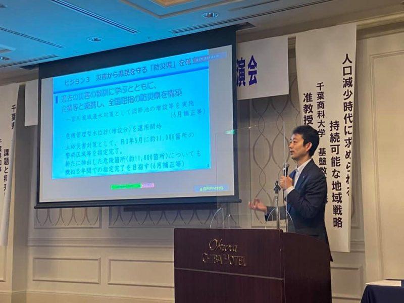 記念講演第一部の講師は、熊谷知事