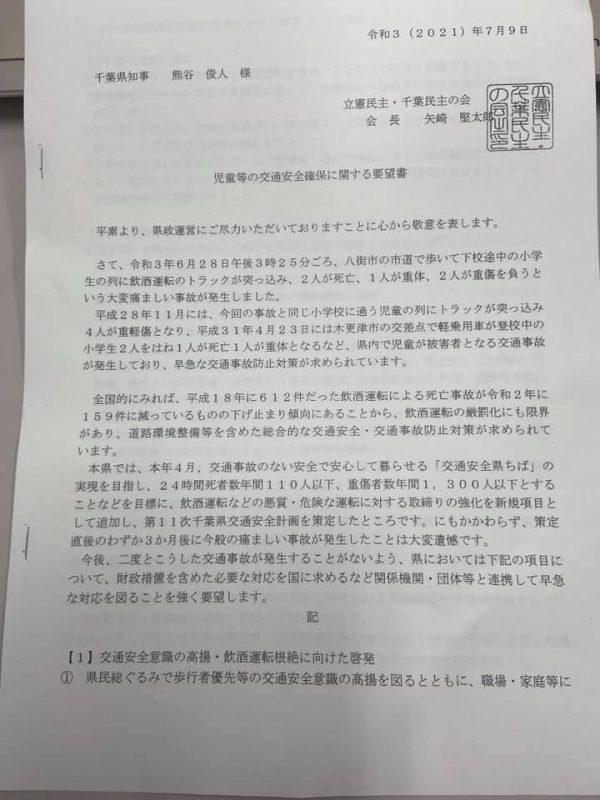 交通安全に関する要望書 熊谷知事と手交