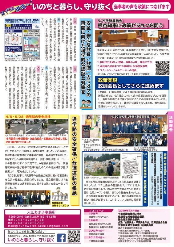 入江あき子の県議会報告 2021年 夏号