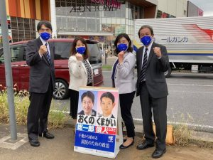 おくの総一郎•枝野幸男街頭演説会/ 千葉から始める国民のための政治