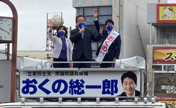 衆院選スタート/ 千葉9区から変えよう!/おくの総一郎